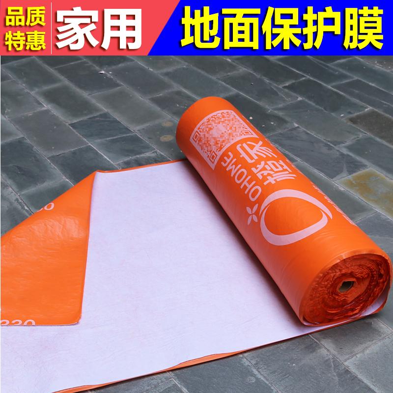 家用装修地面保护膜地板地砖瓷砖成品地膜加厚保护垫pvc加棉 家装