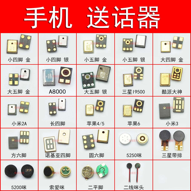 国产 智能机 手机配件 华为小米魅族 常用 话筒 二线 咪 单送话器