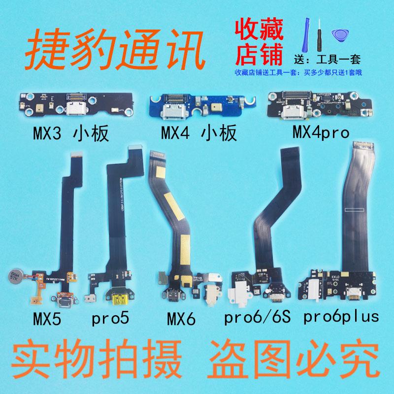 魅族MX3MX4MX5MX6pro7原装M15插口pro6plus充电USB尾插JB小板排线