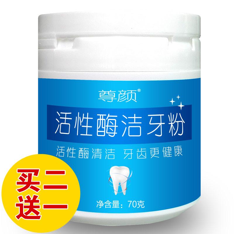 尊顏牙齒美白黃牙潔牙粉清潔牙齒口臭白牙去牙垢煙漬牙結石洗牙粉
