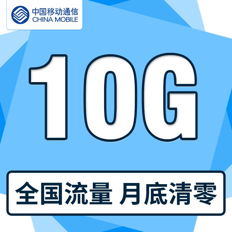 50.00元包邮海南移动10g全国手机流量叠加油卡