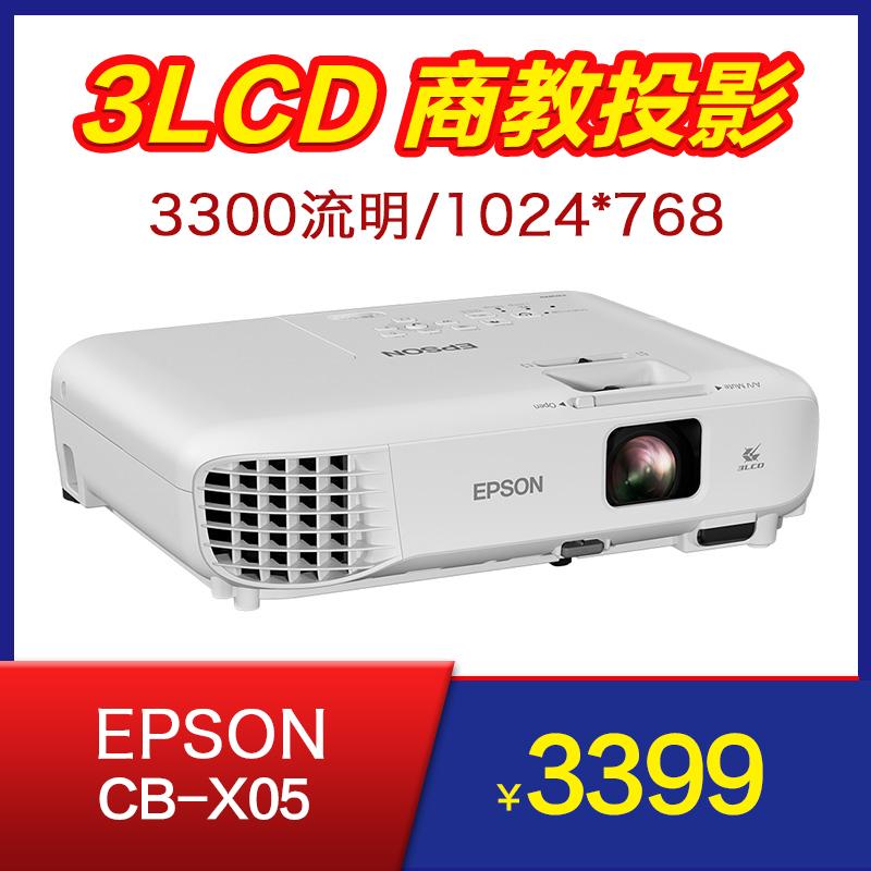�燮丈�(EPSON)CB-X05投影�x高清家用�k公投影�C X31E升�版