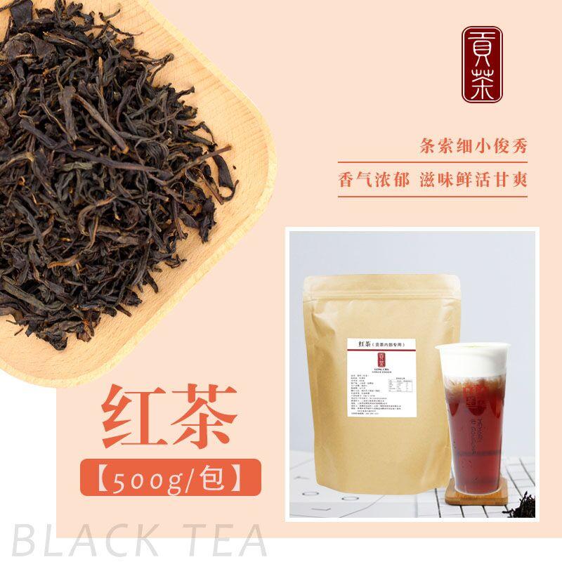 皇喜奈雪珍珠奶茶店专用原料浓香型散茶叶500g贡茶特级红茶袋装