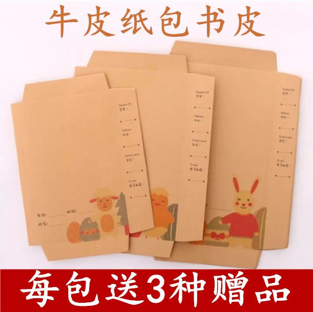 多喜多牛皮纸包书皮A4/16K/32K/A5小学生卡通包书纸儿童DIY手工包书膜免裁剪包书套简约书本封面保护膜免运费