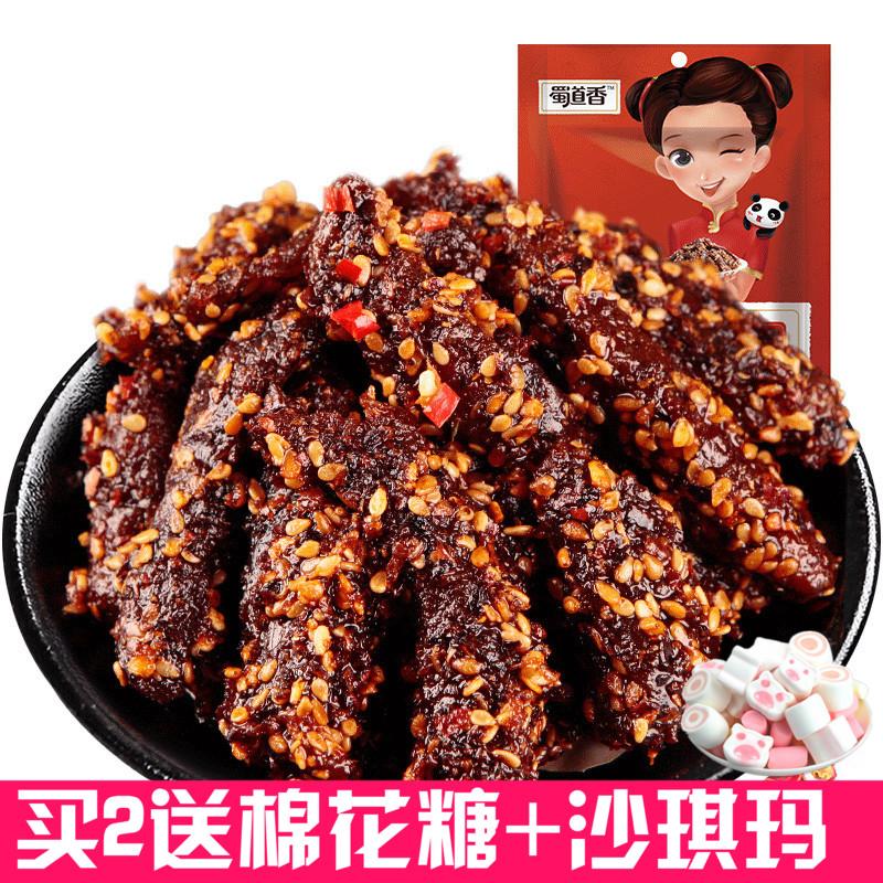 蜀道香 麻辣牛肉干100g 麻辣好吃零食四川成都特产小吃零食牛肉条