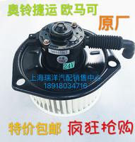 Двигатель отопителя кондиционера Futian Ao Ling MRT Ouma CTX TX двигатель двигателя двигателя двигателя взрыва двигателя двигателя