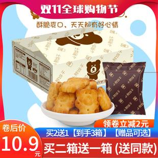 【买2送1】整箱儿童零食品批小熊饼干