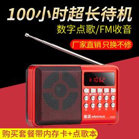 金正新款小型老年mp3蓝牙收音机
