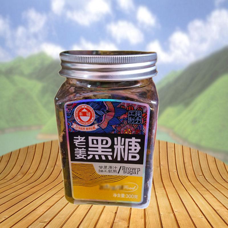 买一送一丰驿老姜黑糖300克云南特产甘甜可口调味食糖