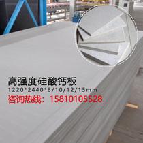 硅酸钙板防火A级8mm天花吊顶隔墙材料吸音材料纤维硅酸钙板北京