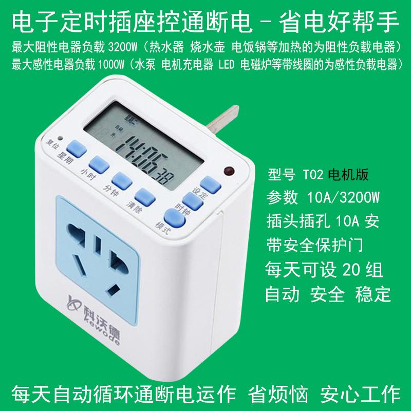 定时器插座充电器时控电源厨房开关自动通断电智能家用电子式排插
