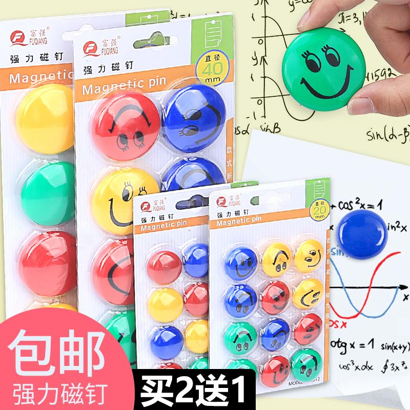 彩色圆形磁扣磁贴办公磁铁磁吸白板磁粒磁钉20mm黑板强力强吸铁石可爱微笑冰箱教学用具磁力贴黑板上的小磁铁