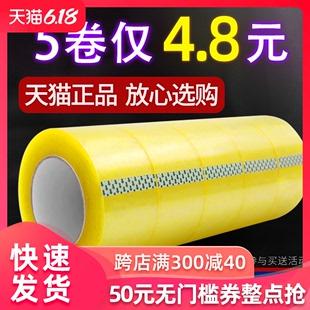 6卷透明胶带大卷封箱胶带包装胶纸淘宝米黄色快递打包封口胶布批发大号4.5单面小胶条白色超大加厚6cm宽胶带