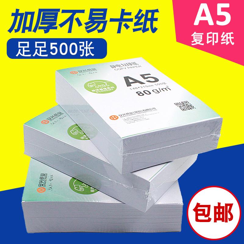 Бесплатная доставка сейф интерес A5 бумага A5 печать копия бумага 70G/80 грамм офис бумага белый 500 чжан полная загрузка контейнера (fcl) оптовая торговля