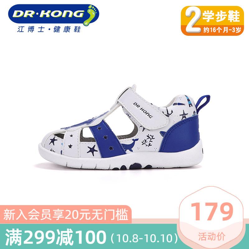 Dr.Kong江博士男童凉鞋包头夏款机能鞋幼童软底学步鞋宝宝凉鞋限10000张券