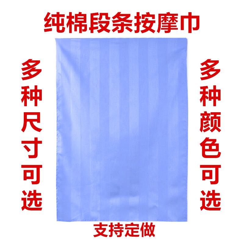 全綿のマッサージ布のマッサージ布のマッサージタオルの綿のマッサージの布の美容院の専門はシーツの穴のタオルをマッサージします