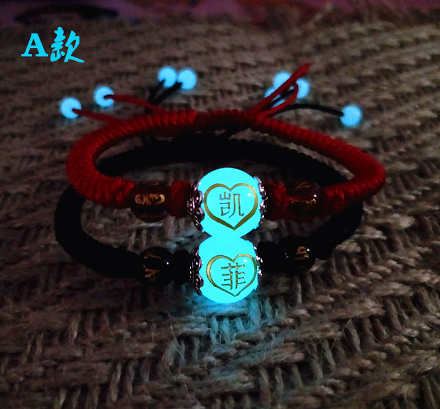 Couple a pair of six character truth transfer night pearl luminous Bracelet men and women can engrave names, girlfriends birthday gift