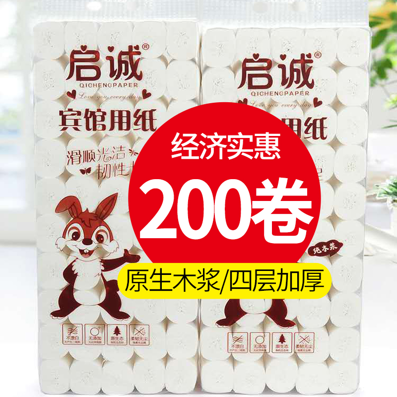 10 jin 200 roll hotel toilet paper wholesale small roll paper hotel room hotel hotel special toilet paper solid