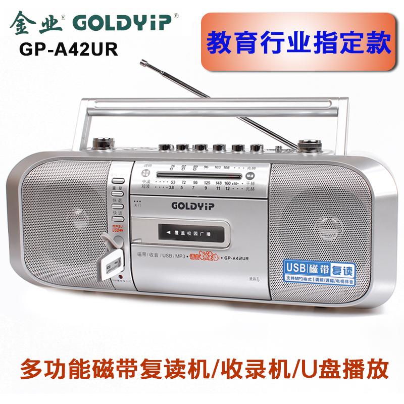 金业 A42UR录音机 复读机 A51UR磁带收音机卡带机蓝牙教学机音响