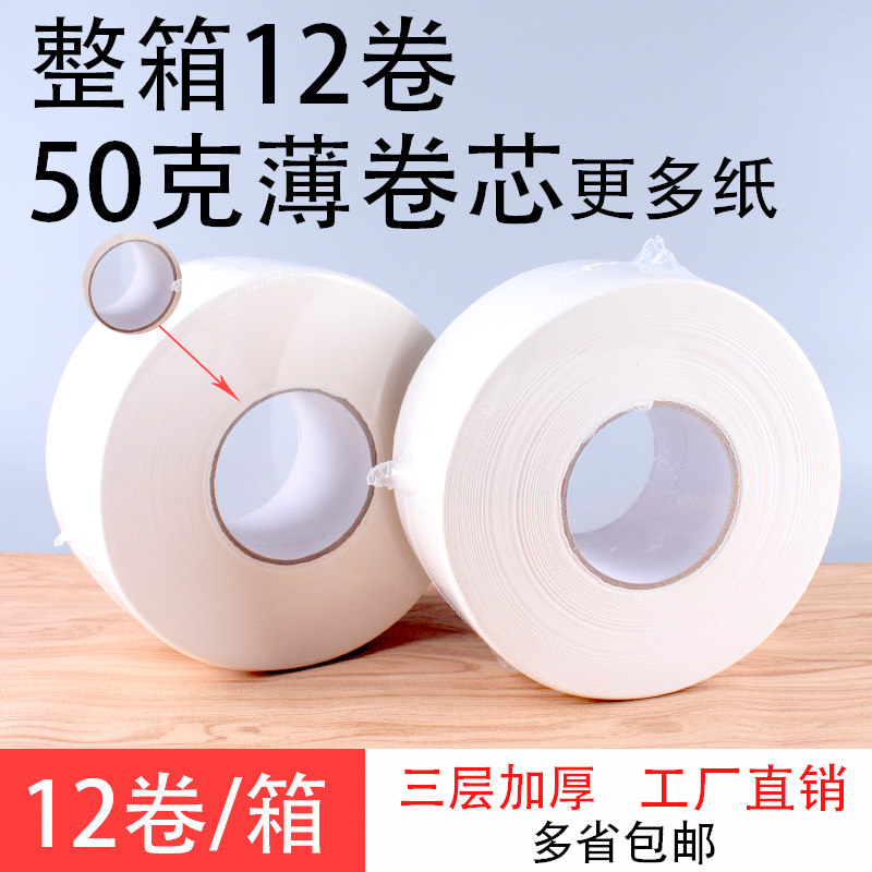 Large roll toilet paper 12 rolls in a box commercial roll tissue toilet paper affordable package