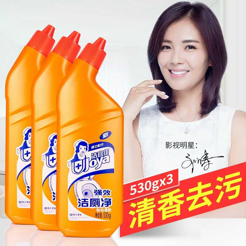 Jieyi Jiajie toilet spirit toilet cleaner toilet cleaner toilet deodorant toilet liquid to a box more preferential