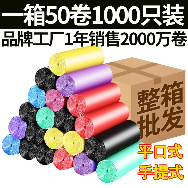 一整箱100卷加厚垃圾袋批发 家用宾馆手提式一次性中号塑料袋黑色