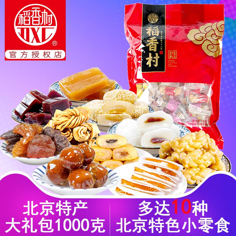稻香村北京特产大礼包1000g 京八件驴打滚果脯混合装零食小吃批发