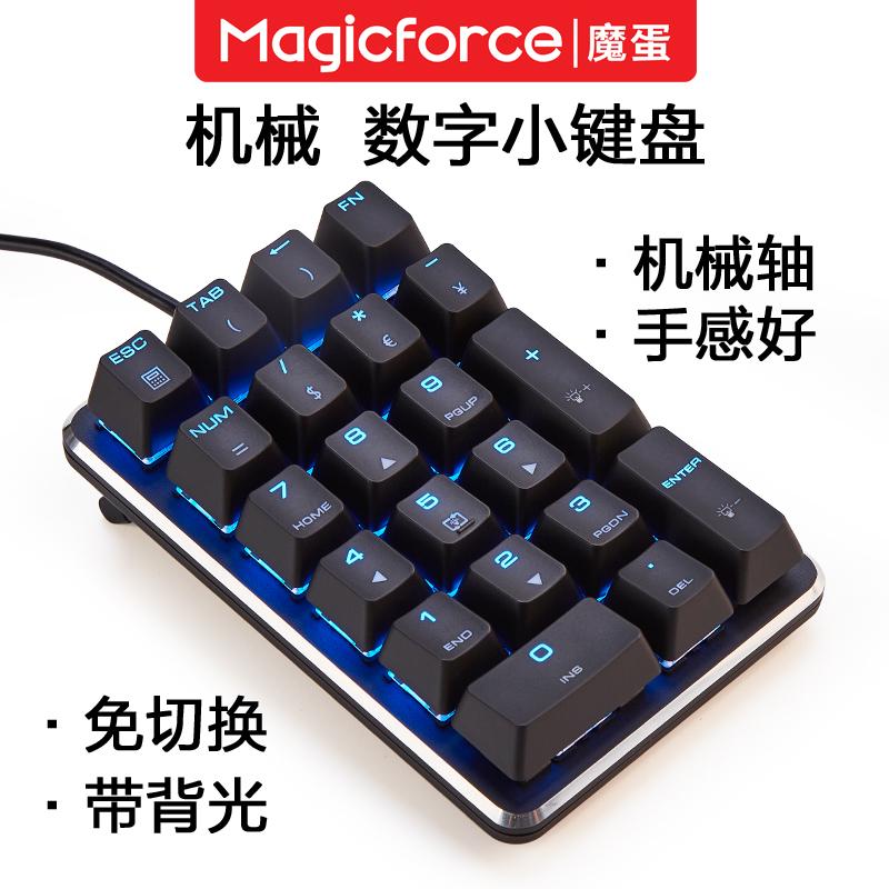 魔蛋 USB有线迷你笔记本电脑外接键盘财务会计银行机械数字小键盘