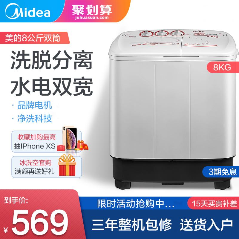 热销29件假一赔三Midea/美的 MP80-DS805 8公斤半自动双缸双桶波轮洗衣机大容量KG