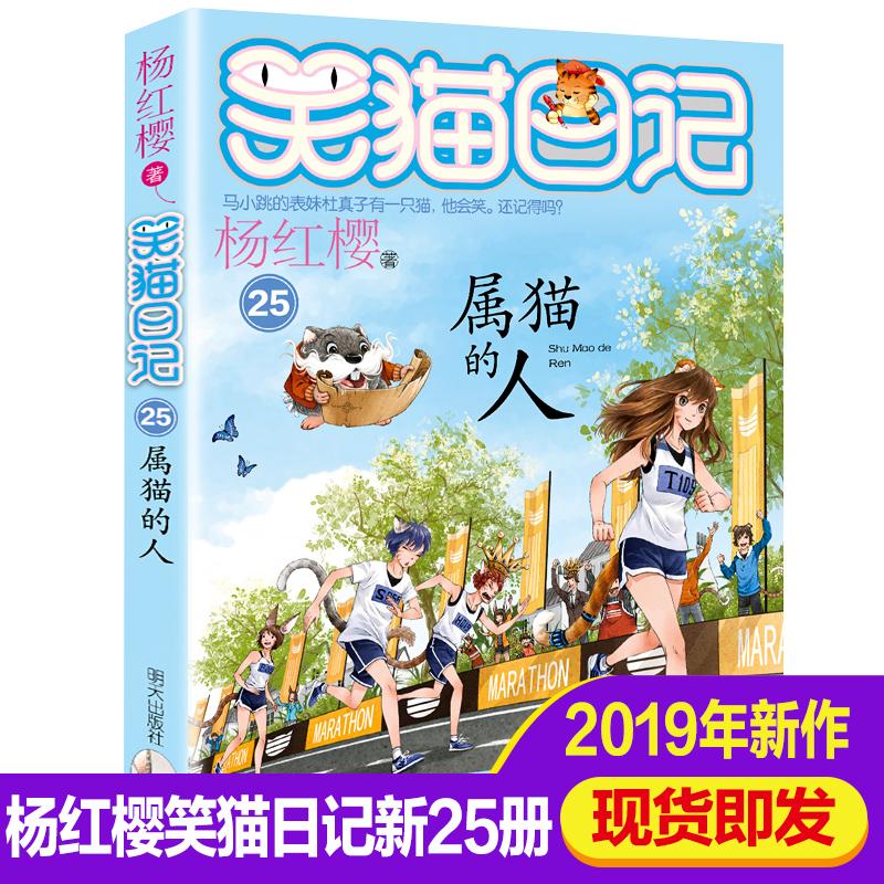正版属猫的人笑猫日记系列全套25册最新第25本单本杨红樱系列第二季9-12岁儿童文学小学生四五六年级课外阅读故事书书籍明天出版社