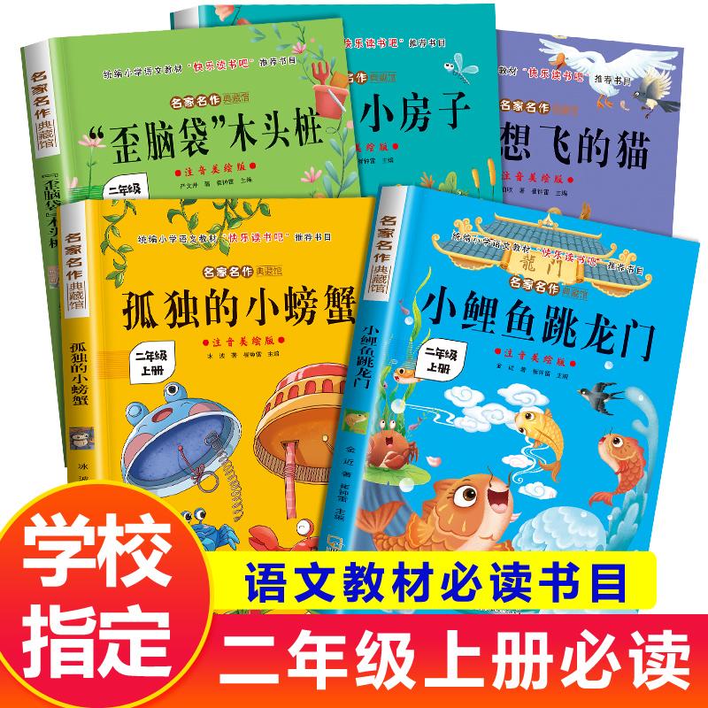 【全5册】快乐读书吧二年级上册必读课外书