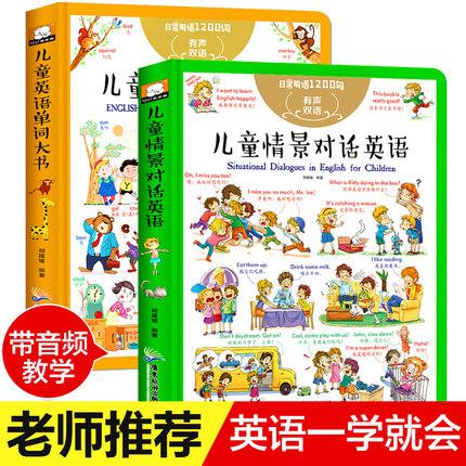 儿童英语单词大书情景对话有声读物