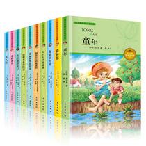 注音版儿童读物10册 6-7-8-12岁小学生课外阅读书籍爱的教育一年级课外书二三年级带拼音故事书海底两万里鲁滨逊漂流记森林报