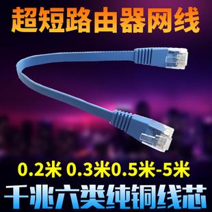 超短网线短0.2m路由器宽带线跳线高速家用连接线千兆带水晶头双头