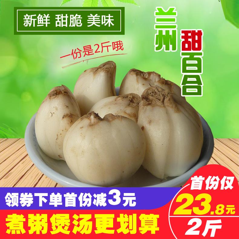 Новый Свежая лилия 2 кг Ланьчжоу свежая лилия Ганьсу специальность Ланьчжоу лилия съедобная вакуумная лилия лилия