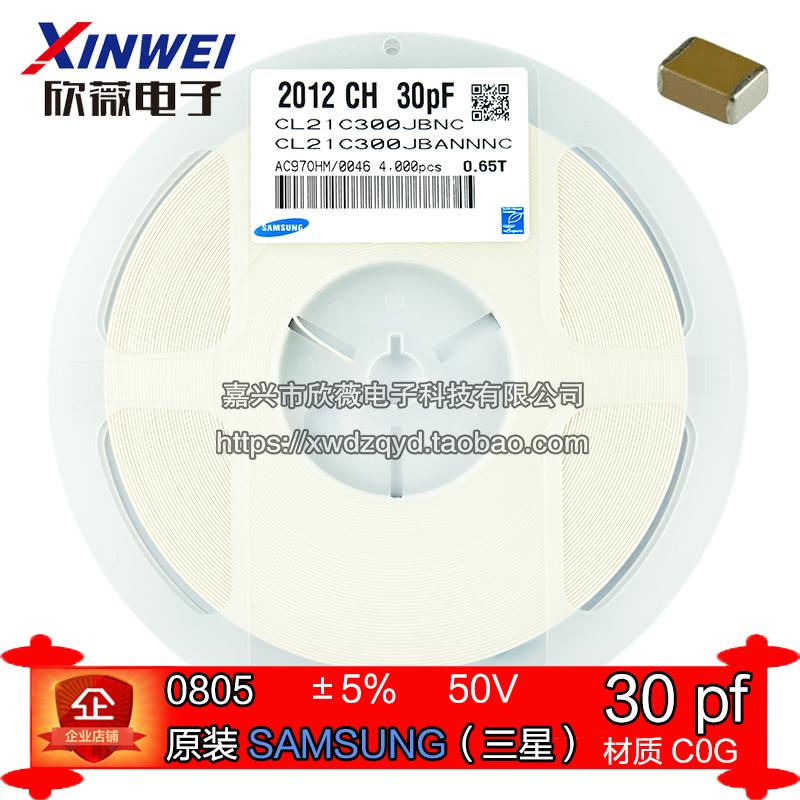 原装三星 0805贴片电容 50V 30PF(300) ±5% COG材质(50只)