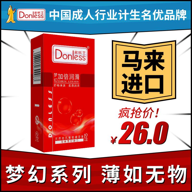 多乐士马来西亚进口超薄避孕套 梦幻持久安全套螺纹g点套男用套套,可领取15元天猫优惠券