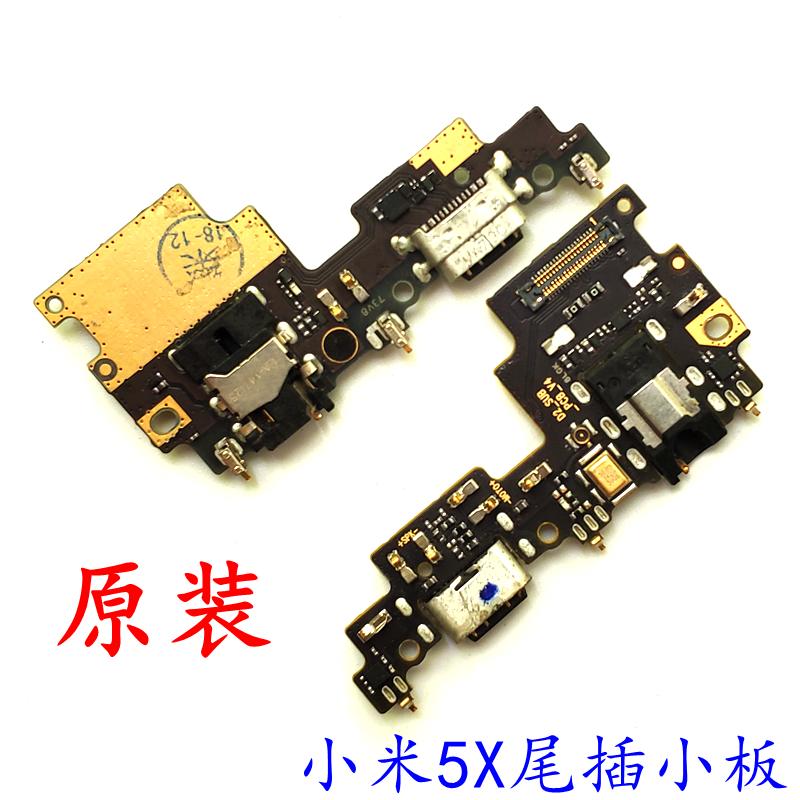小米5X原装尾插小板 米5X送话器麦克风耳机充电口小板 主板排线
