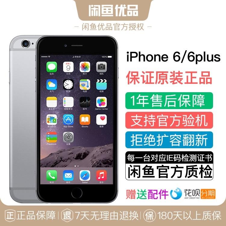 闲鱼优品 二手Apple/苹果 iPhone 6 6plus 全网通4G苹果6二手手机