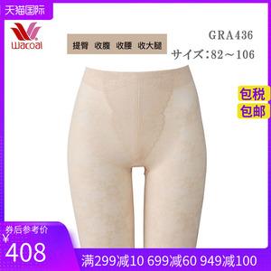 WACOAL日本制 华歌尔棉混舒适修身收腹五分裤 性感塑形束腰瘦腿裤