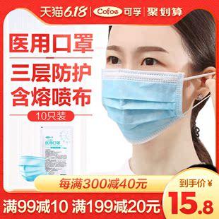 可孚一次性口罩医用医护成人三层防护医疗器械用品防尘现货口鼻罩图片