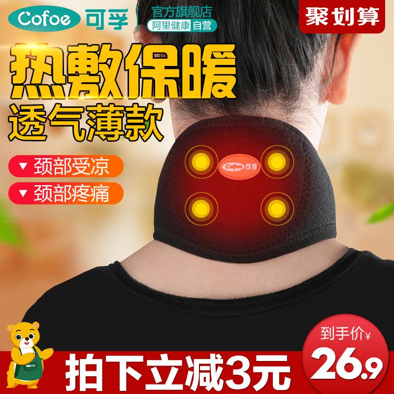 【5.9】可孚 磁疗自发热护颈带1只装