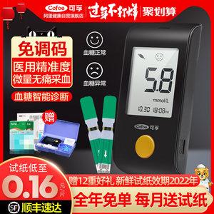 可孚检测血糖的测试仪器家用试纸