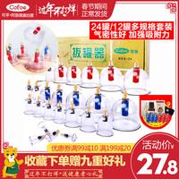 Вакуумный баночный аппарат 24 канистры бензобак домашний салон красоты для Насосная влажность, улучшающая кровообращение и устраняющая застой крови полностью Набор из 12