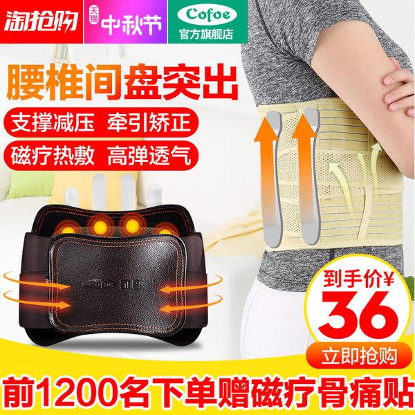 可孚 医用男女发热护腰带 优惠券折后¥16包邮(¥36-20)