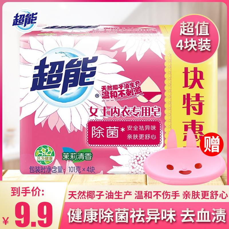 超能内衣皂4块女士专用杀菌内裤肥皂家用洗衣皂实惠装整箱家庭装图片
