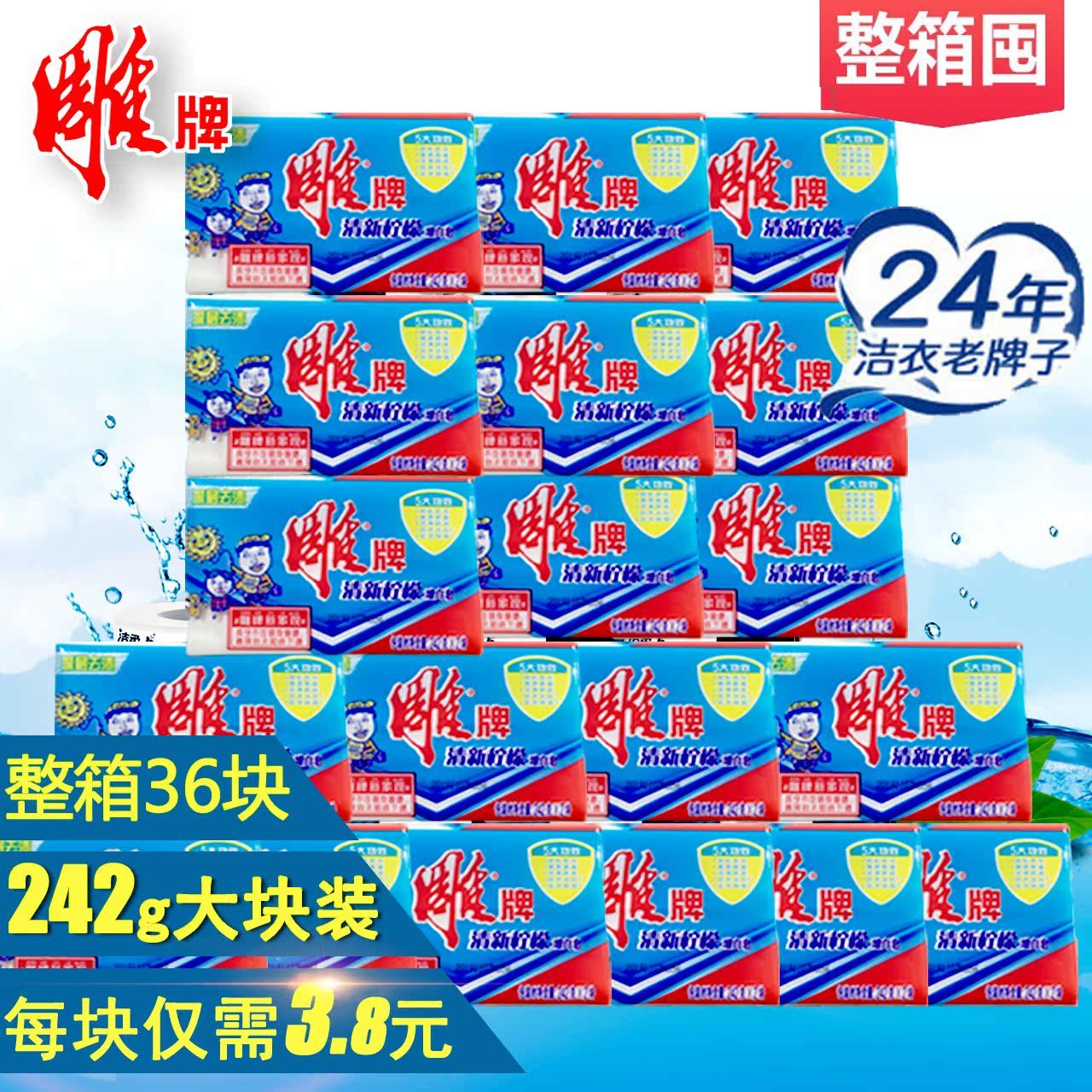【整箱囤】雕牌增白皂242g*2块*18组洗衣皂肥皂内衣皂促销36块装