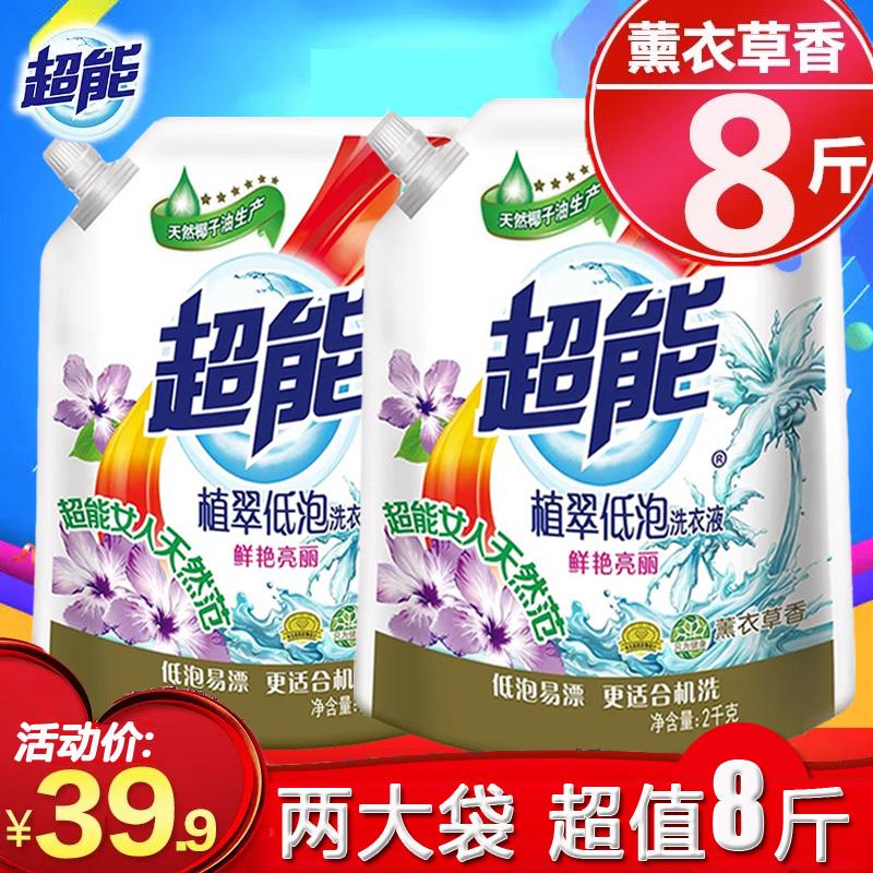 【超值8斤】超能洗衣液植翠低泡2kg*2袋装薰衣草香实惠家庭装促销