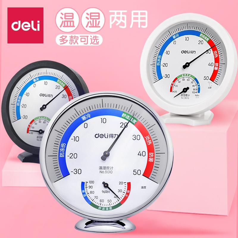 得力温湿度计高精度家用室内电子温度计湿度计婴儿房壁挂桌面液晶