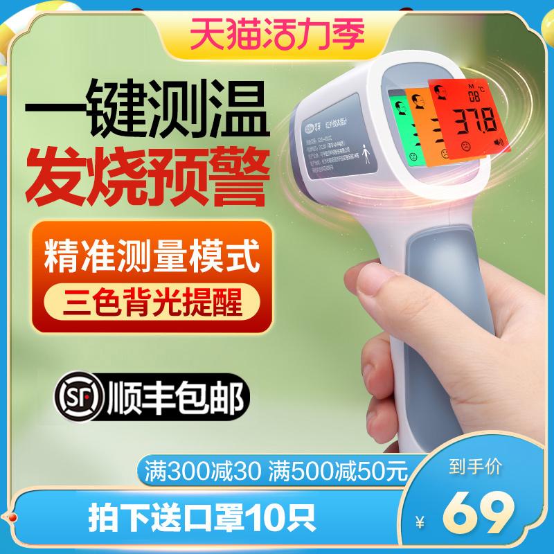 可孚体温计红外线额温枪测温高精度人体温度测量仪婴儿家用电子表